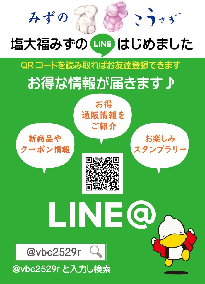 line@始まります。