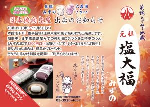 日本橋高島屋 催事販売のお知らせ